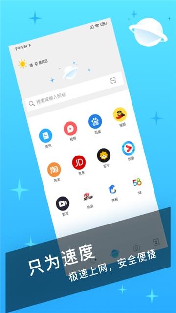 迅捷浏览器登录app图2
