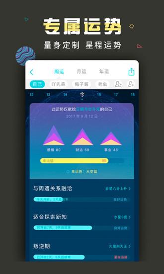 测测星座app官方手机版图片1