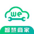微车智慧商家版app