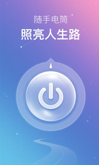 随手电筒app图3