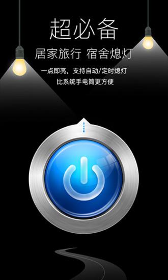 随手电筒app图2
