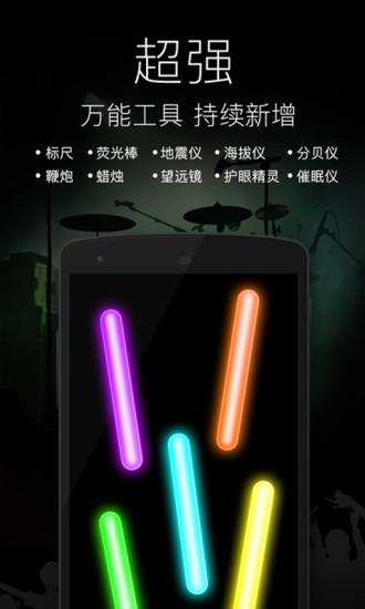 随手电筒app官方手机版图片1