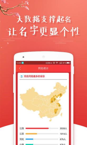 起名大师app图2