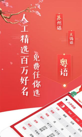 起名大师app图3