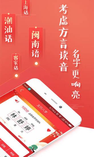 起名大师app图1