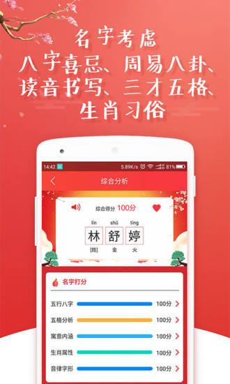 起名大师app官方手机版图片1