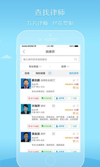 好律师app官方手机版图片1