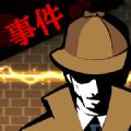 侦探X事件游戏
